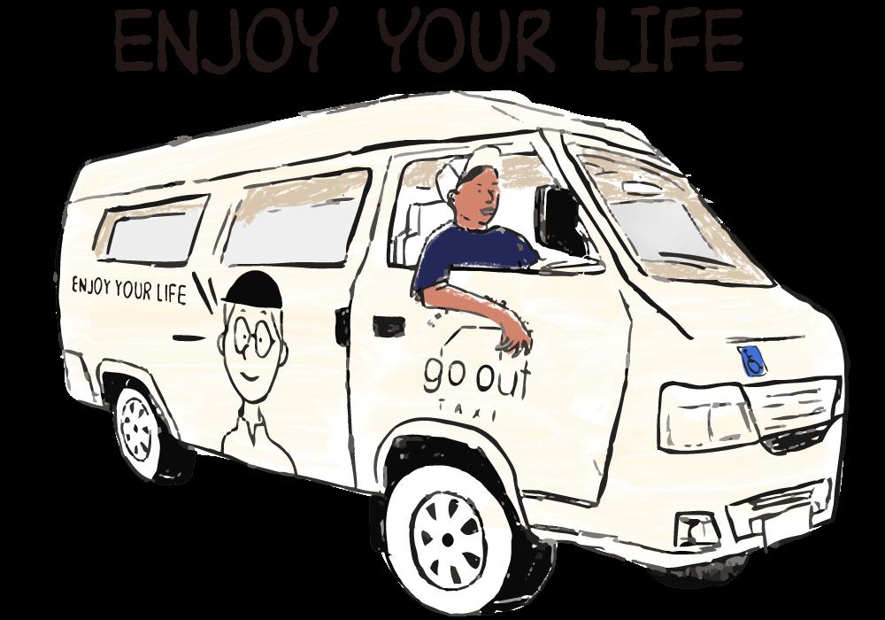 介護タクシー go out taxi