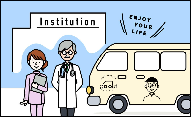 介護施設・医療機関へのサービス